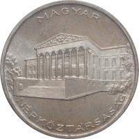 """Венгрия 10 форинтов 1956 г., BU, """"10 лет Форинту"""""""