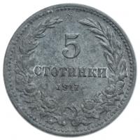 """Болгария 5 стотинок 1917 г., UNC, """"Царь Фердинанд I (1908 - 1918)"""""""