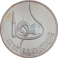 """Ирак 1 динар 1980 г., PROOF, """"15-й век Хиджры"""""""