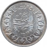 """Египет 5 пиастров 1939 г. AU, """"Король Фарук I (1936 - 1952)"""""""