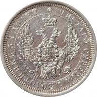 "Россия 25 копеек 1855 г. СПБ НI, UNC Details, ""Император Александр II (1855 - 1881)"""