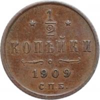 """Россия 1/2 копейки 1909 г., XF, """"Император Николай II (1894 - 1917)"""""""