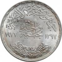"""Египет 1 фунт 1977 г., BU, """"Революция - 1971"""""""