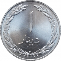 """Йемен - Тарим 1 динар AH 1352 (1965 г.), BU, """"Народная Демократическая Республика (1965 - 1990)"""""""