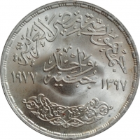 """Египет 1 фунт 1977 г., BU, """"20 лет экономическому союзу"""""""