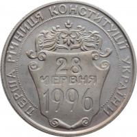 """Украина 2 гривны 1997 г., BU, """"Первая годовщина Конституции Украины"""""""