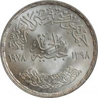 """Египет 1 фунт 1978 г., BU, """"Портландцемент"""""""