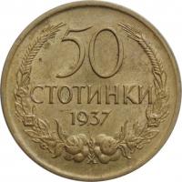 "Болгария 50 стотинок 1937 г., UNC, ""Царь Борис III (1918 - 1943)"""
