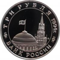 """Россия 3 рубля 1994 г., PROOF, """"Открытие второго фронта в июне 1944"""""""