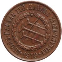 "Финляндия 5 пенни 1918 г., AU-UNC, ""Трубы на аверсе"""
