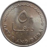 """Катар и Дубай 50 дирхамов 1966 г., BU, """"Британский протекторат (1966 - 1971)"""""""