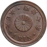 """Япония 1 рин 1874 г., UNC, """"Император Муцухито (Мэйдзи) (1868 - 1912)"""""""