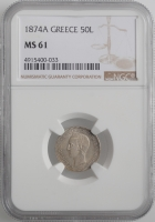 "Греция 50 лепт 1874 г., NGC MS61, ""Король Георг I (1863 - 1922)"""
