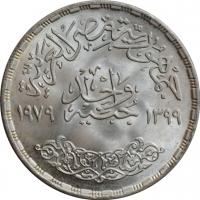 """Египет 1 фунт 1979 г., BU, """"ФАО - Питание и здоровье"""""""