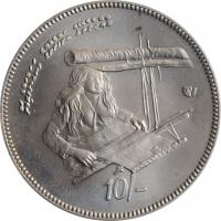 """Мальдивы 10 руфий 1979, BU, """"ФАО"""""""