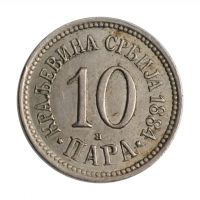 "Сербия 10 пара 1884 г. H, AU, ""Королевство Сербия (1882 - 1917)"""