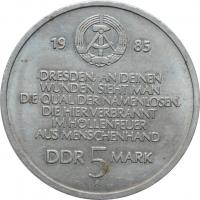 """ГДР 5 марок 1985 г., UNC, """"40 лет со дня разрушения Дрездена, Фрауэнкирхе"""""""