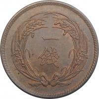 """Япония 1 сен 1898 г., UNC, """"Император Муцухито (Мэйдзи) (1869 - 1912)"""""""