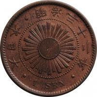 "Япония 1 сен 1899 г., AU, ""Император Муцухито (Мэйдзи) (1869 - 1912)"""