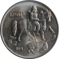 "Болгария 5 левов 1930 г., NGC MS65, ""Царь Борис III (1918 - 1943)"""