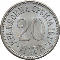 """Сербия 20 пара 1917 г., BU, """"Король Пётр I (1903 - 1918)"""""""