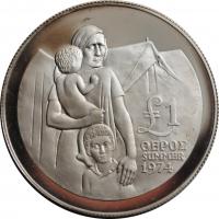 Кипр 1 фунт 1976 г., PROOF, 'Памяти беженцев'