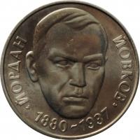 Болгария 2 лева 1980 г., UNC, '100 лет со дня рождения Йордана Йовкова'