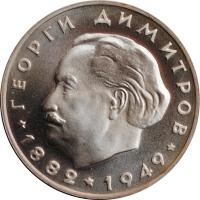 Болгария 2 лева 1964 г., PROOF, '20 лет Народной Республики'