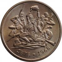 Болгария 2 лева 1969 г., UNC '90 лет освобождения Болгарии от турок'