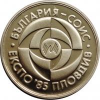 Болгария 5 левов 1985 г., PROOF, 'Пловдив ЭКСПО, 1985'