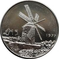 Мальта 5 лир 1977 г., UNC, 'Ветряная мельница'