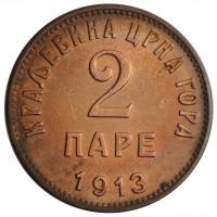 """Черногория 2 пара 1913 г., UNC, """"Король Никола I (1906 - 1918)"""""""