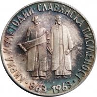 Болгария 2 лева 1963 г., PROOF, '1100 лет славянскому алфавиту' ПАТИНА