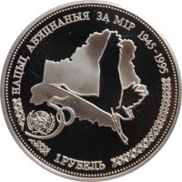 Беларусь 1 рубль 1996 г., PROOF, '50 лет образования ООН'