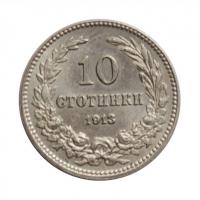 Болгария 10 стотинок 1913 г., UNC, 'Царь Фердинанд I (1908-1918)', РЕДКОЕ СОСТОЯНИЕ