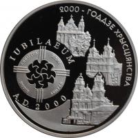Беларусь 1 рубль 1999 г., PROOF, '2000 лет Христианства'