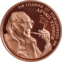Болгария 2 лева 2009 г., PROOF, '110 лет со дня рождения Дечко Узунова'