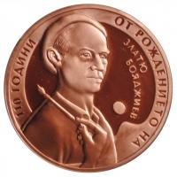 Болгария 2 лева 2013 г., PROOF, '110 лет со дня рождения Златю Бояджиева'