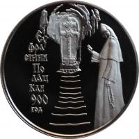 Беларусь 1 рубль 2001 г., PROOF, '900 лет со дня рождения Ефросинии Полоцкой'
