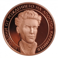 Болгария 2 лева 2013 г., PROOF, '90 лет со дня рождения Апостола Карамитева'