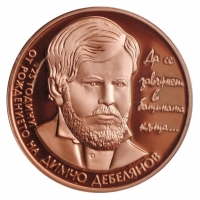 Болгария 2 лева 2012 г., PROOF, '125 лет со дня рождения Димчо Дебелянова'