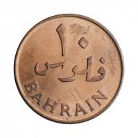 """Бахрейн 10 филсов 1965 г., UNC, """"Хаким Иса ибн Салман (1961 - 1971)"""""""