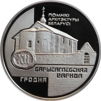 Беларусь 1 рубль 1999 г., PROOF, 'Памятники архитектуры Беларуси - Борисоглебская церковь'