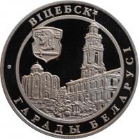 Беларусь 1 рубль 2000 г., PROOF, 'Города Беларуси - Витебск'