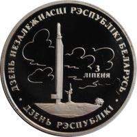 """Беларусь 1 рубль 1997 г., PROOF, """"Беларусь и мировое сообщество - День Независимости"""""""