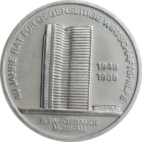 """ГДР 10 марок 1989 г., UNC, """"40 лет Совету экономической взаимопомощи"""""""