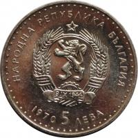 Болгария 5 левов 1970 г., UNC, '120 лет со дня рождения Ивана Вазова'