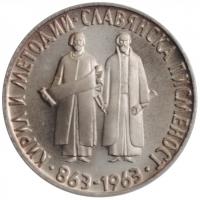 """Болгария 2 лева 1963 г., PROOF, """"1100 лет славянскому алфавиту"""""""