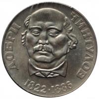 Болгария 2 лева 1972 г., UNC 'Добри Чинтулов'